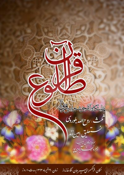 پوستر نمایشگاه طلوع قرآن