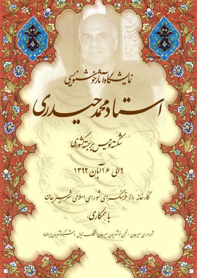 پوستر نمایشگاه خوشنویسی استاد حیدری