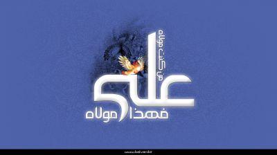 غدیر - امام علی علیه السلام
