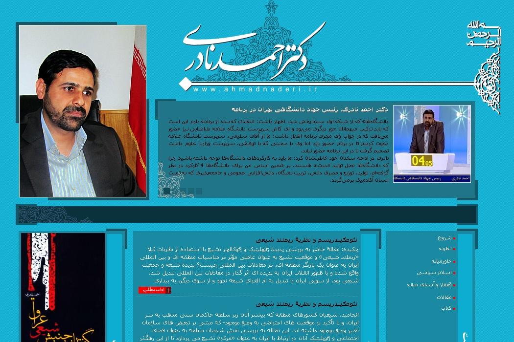 وب سایت شخصی دکتر احمد نادری