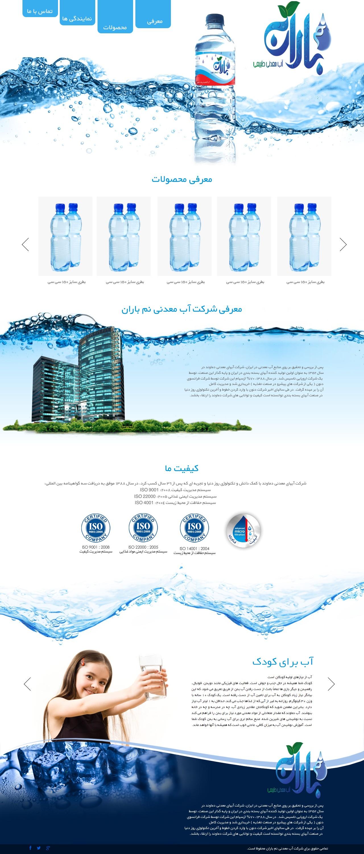 نم باران آب معدنی