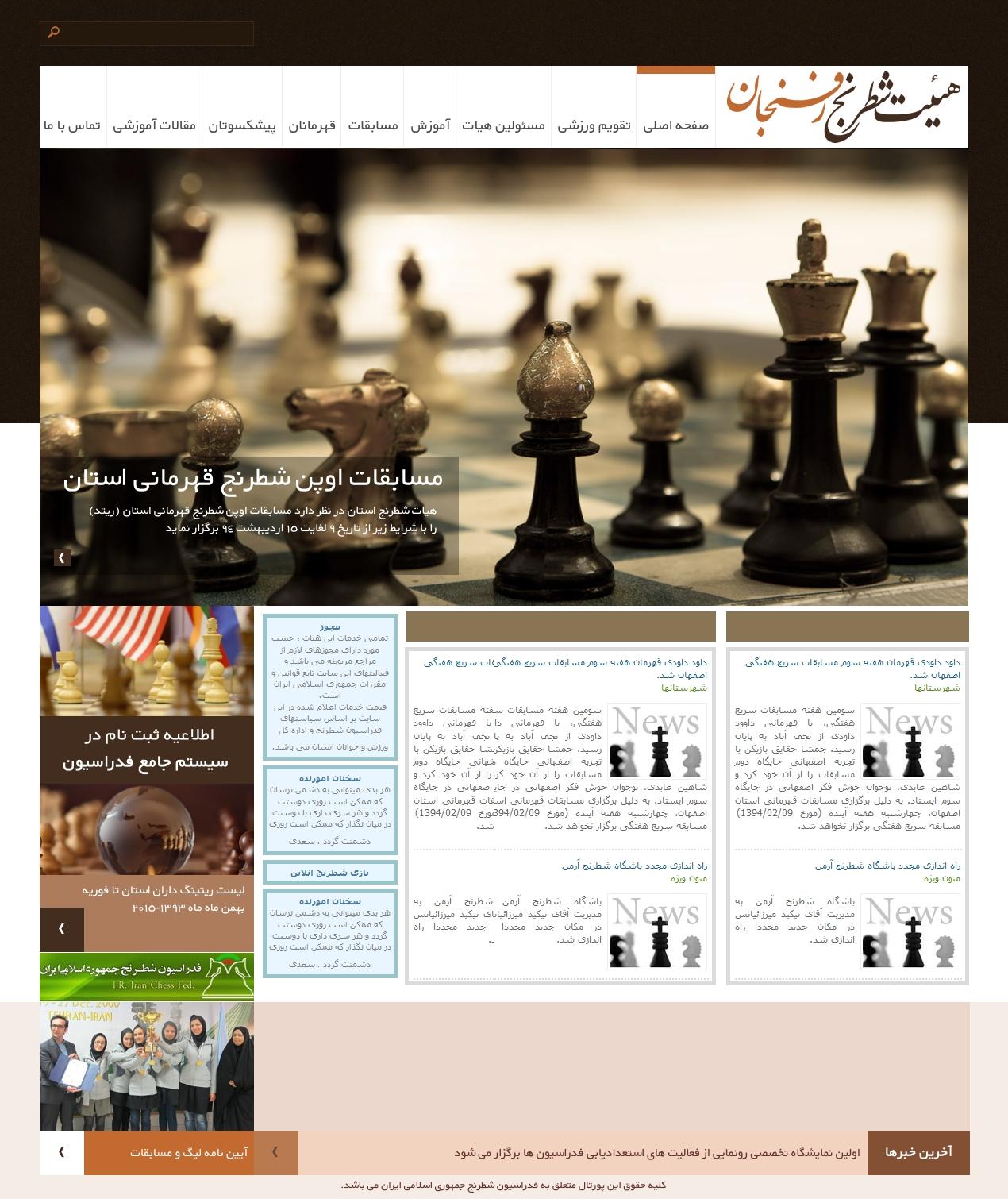 هیئت شطرنج رفسنجان