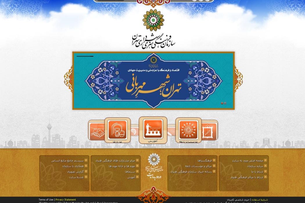 فرهنگی هنری شهرداری تهران
